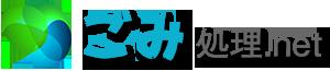 産業廃棄物や一般廃棄物の運搬・処理は和歌山の産廃業者、ごみ処理.net